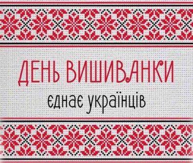 vishivanka.jpg